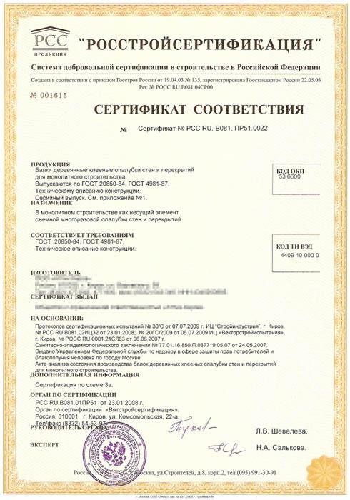 Сертификат соответствия № PCC RU.B081.ПР51.0022