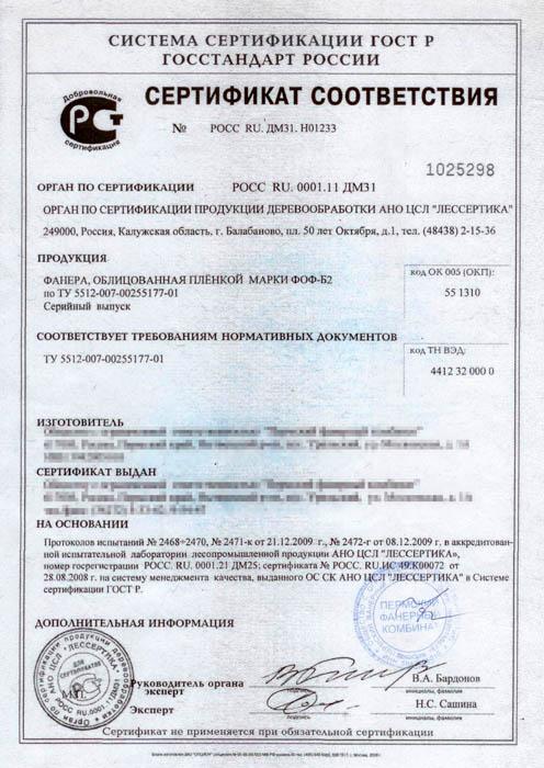 Сертификат соответствия № РОСС RU.ДМ31.H01233