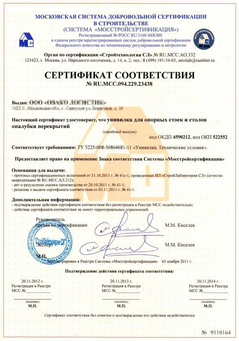 Сертификат соответствия № RU.MCC.267.974.229.23438