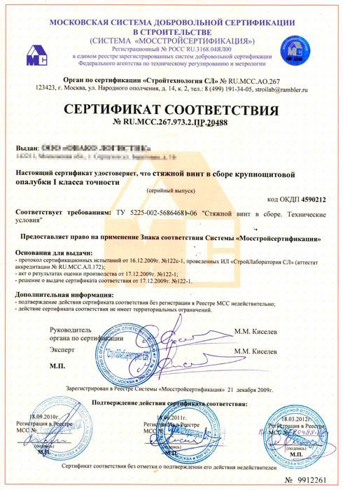 Сертификат соответствия № RU.MCC.267.973.2.ПР.20488