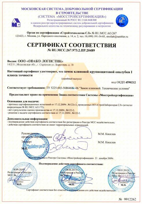 Сертификат соответствия № RU.MCC.267.973.2.ПР.20489