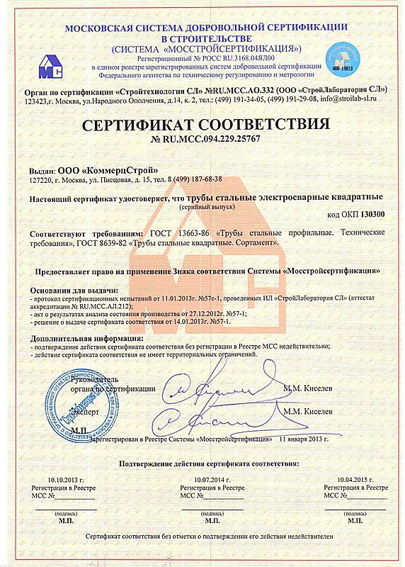 Сертификат соответствия № RU.MCC.094.229.25767