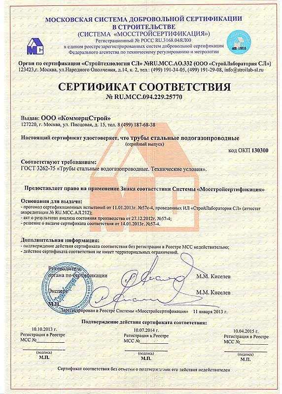 Сертификат соответствия № RU.MCC.094.229.25770