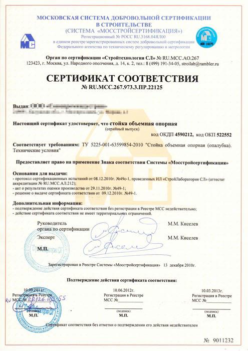 Сертификат соответствия № RU.MCC.267.973.3.ПР.22125