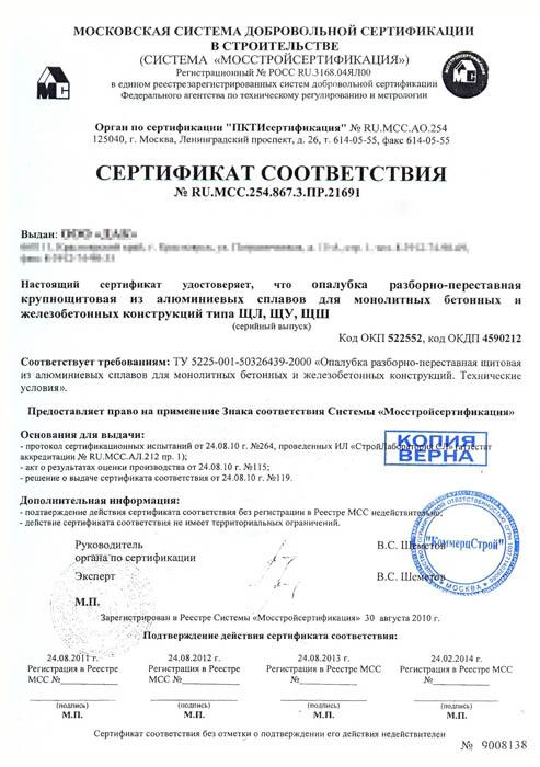 Сертификат соответствия № RU.MCC.254.867.3.ПР.21691