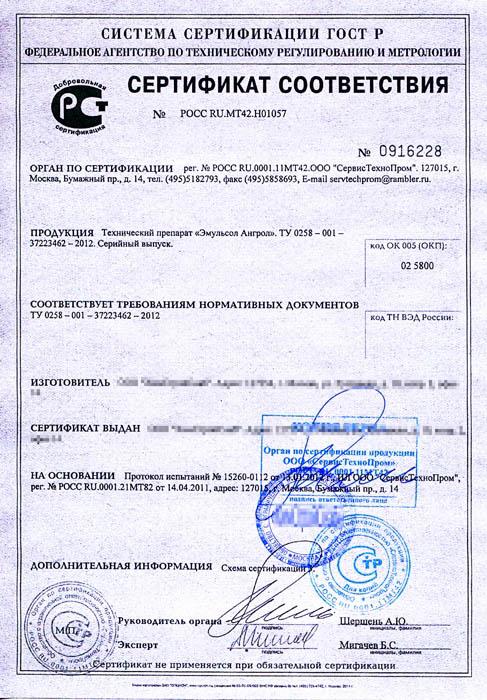 Сертификат соответствия № РОСС RU.MT42.H01057