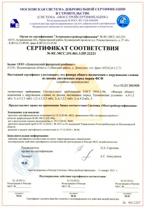Сертификат соответствия № RU.MCC.251.861.3.ПР.22221