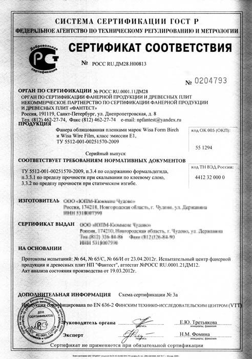 Сертификат соответствия № РОСС RU.0001.11ДМ28