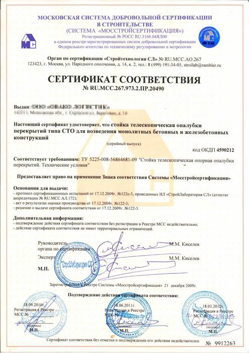 Сертификат соответствия № RU.MCC.267.973.2.ПР.20490