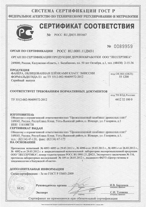Сертификат соответствия № РОСС RU.0001.11ДМ31