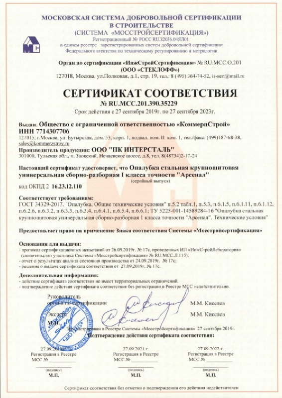Сертификат соответствия № RU.MCC.201.390.35229